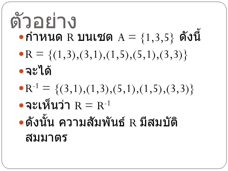 ตัวอย่าง กำหนด R บนเซต A = {1,3,5} ดังนี้