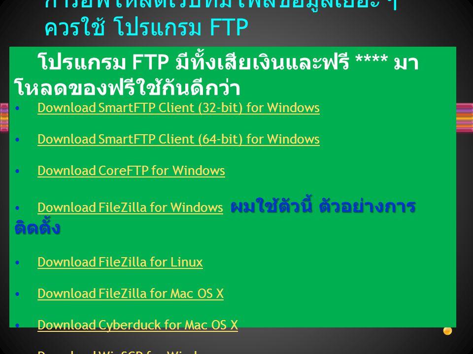 การอัพโหลดเว็บที่มีไฟล์ข้อมูลเยอะ ๆ ควรใช้ โปรแกรม FTP