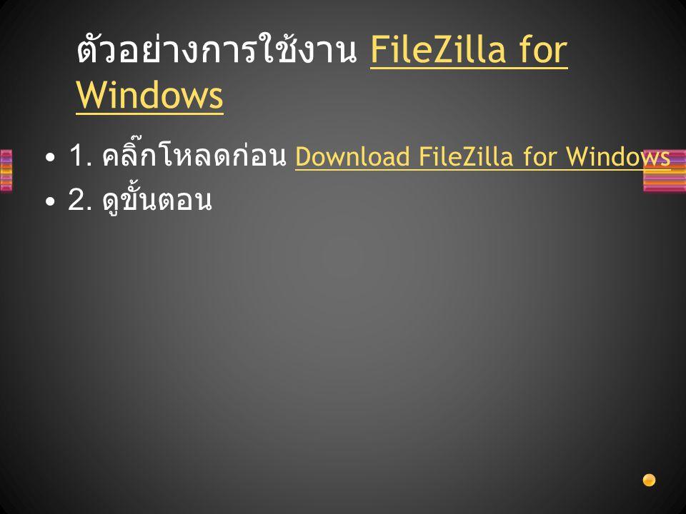 ตัวอย่างการใช้งาน FileZilla for Windows