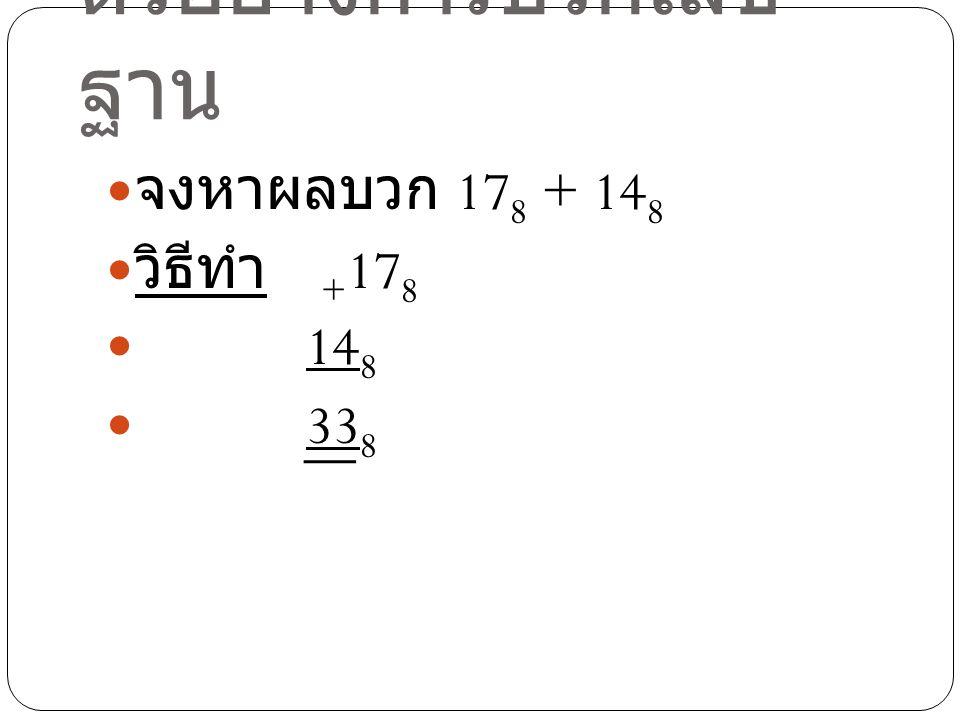 ตัวอย่างการบวกเลขฐาน