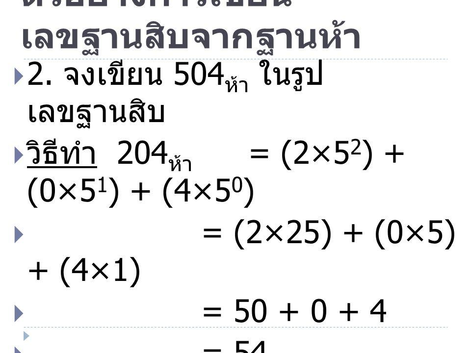 ตัวอย่างการเขียนเลขฐานสิบจากฐานห้า