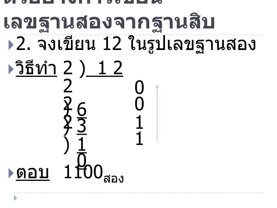 ตัวอย่างการเขียนเลขฐานสองจากฐานสิบ