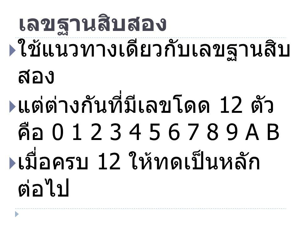 เลขฐานสิบสอง ใช้แนวทางเดียวกับเลขฐานสิบสอง. แต่ต่างกันที่มีเลขโดด 12 ตัวคือ 0 1 2 3 4 5 6 7 8 9 A B.