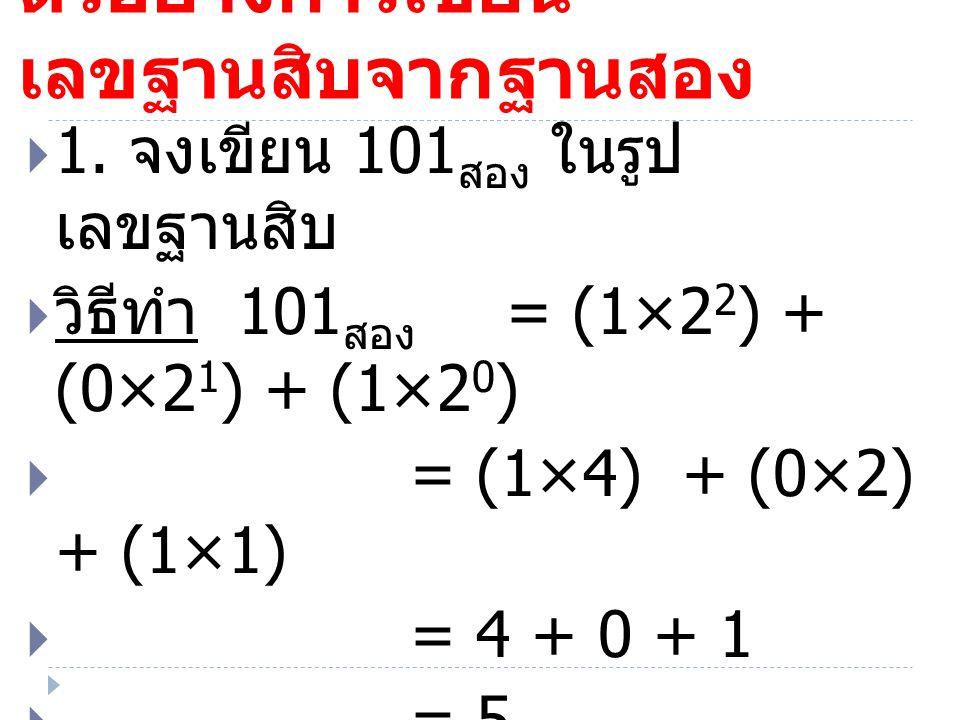 ตัวอย่างการเขียนเลขฐานสิบจากฐานสอง