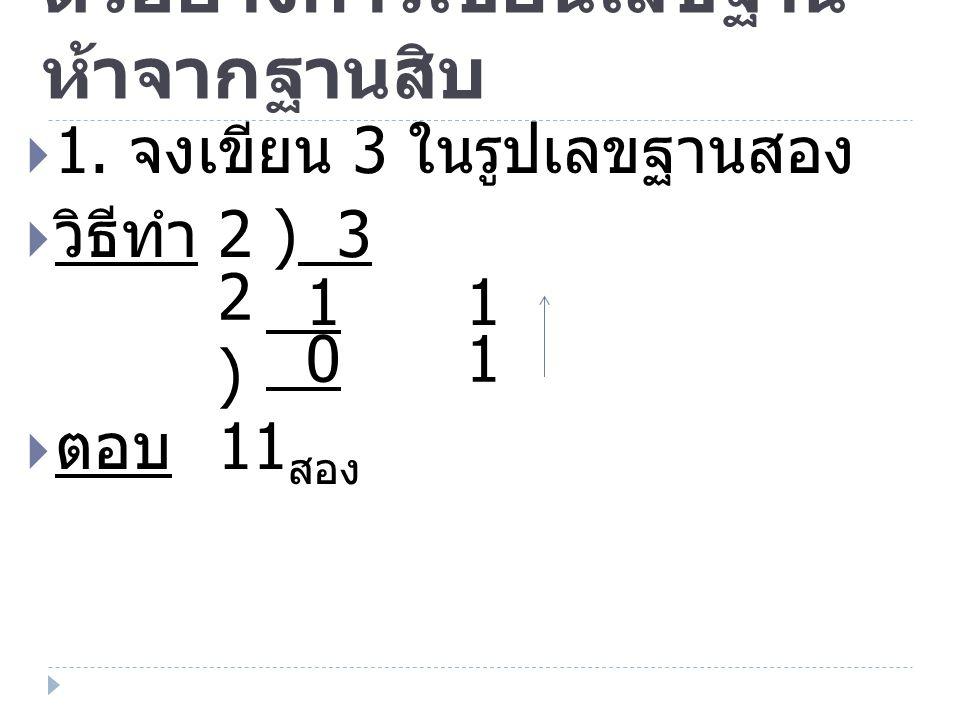 ตัวอย่างการเขียนเลขฐานห้าจากฐานสิบ