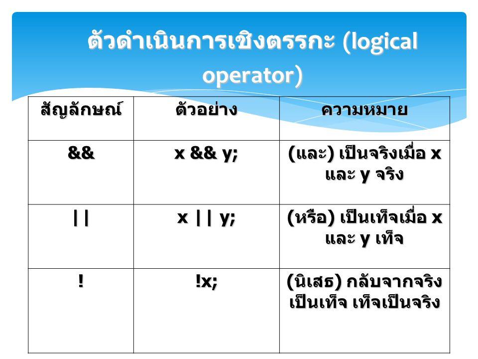 ตัวดำเนินการเชิงตรรกะ (logical operator)