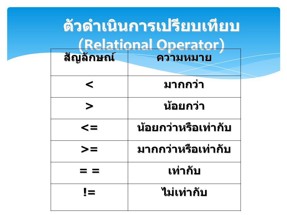 ตัวดำเนินการเปรียบเทียบ (Relational Operator)