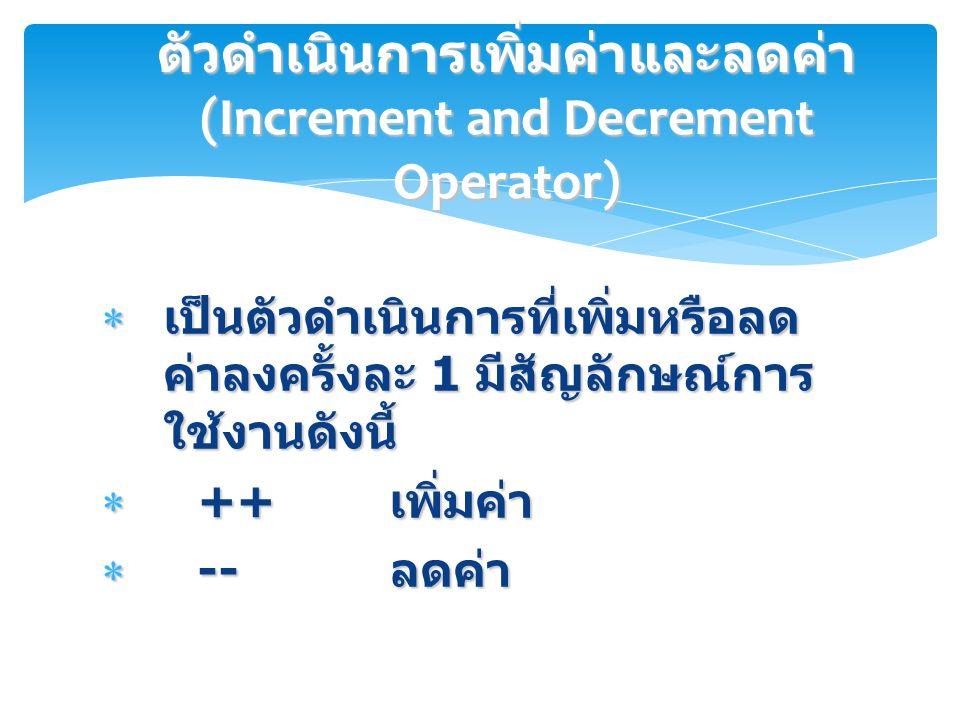 ตัวดำเนินการเพิ่มค่าและลดค่า (Increment and Decrement Operator)