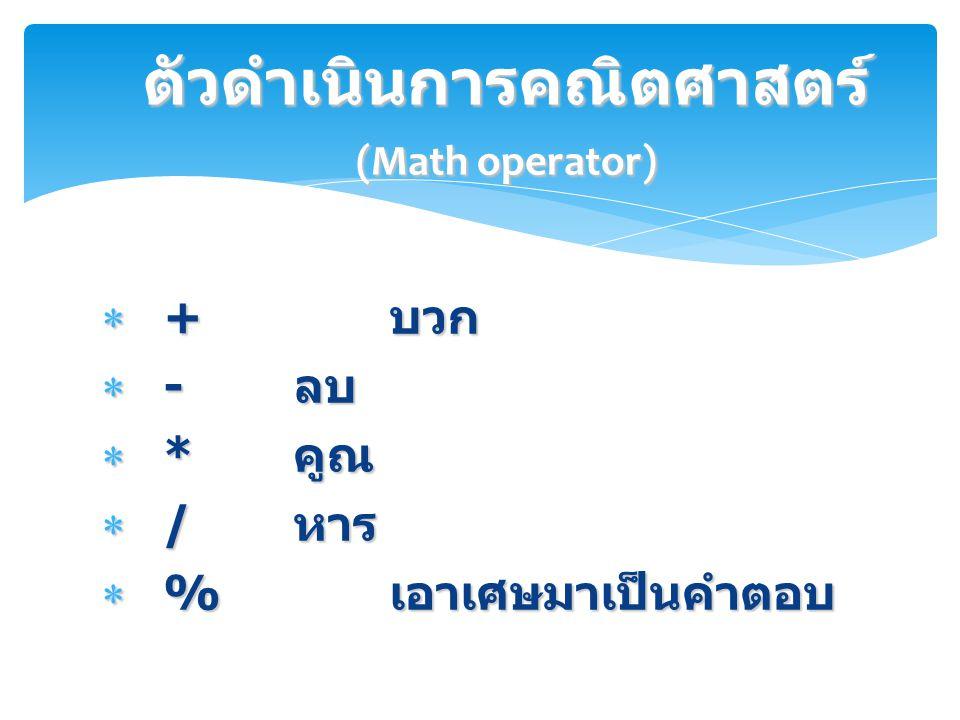 ตัวดำเนินการคณิตศาสตร์ (Math operator)