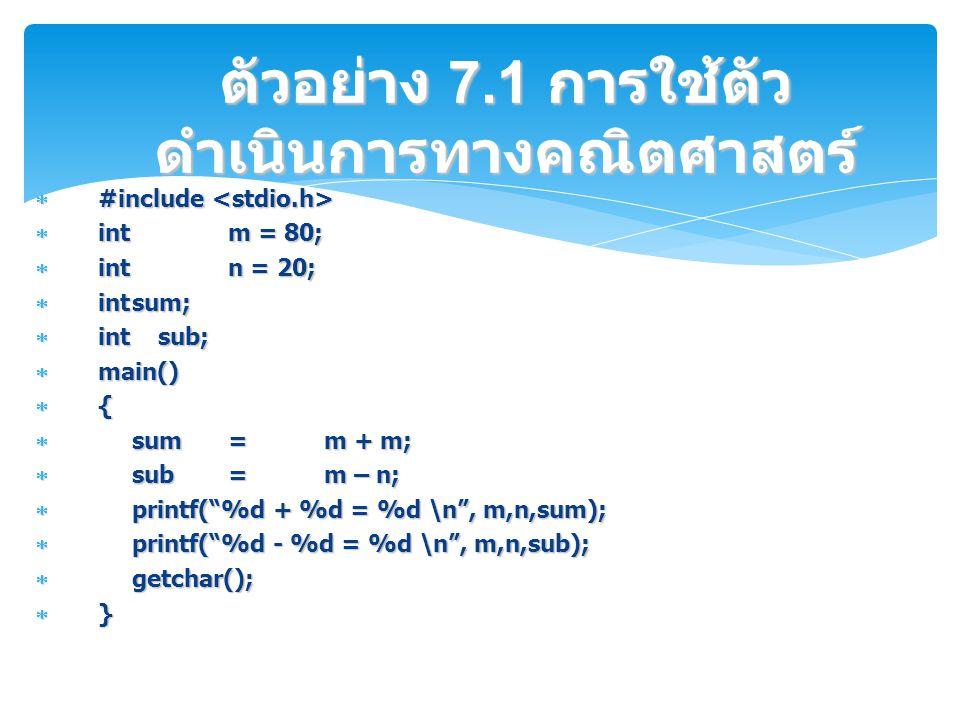 ตัวอย่าง 7.1 การใช้ตัวดำเนินการทางคณิตศาสตร์