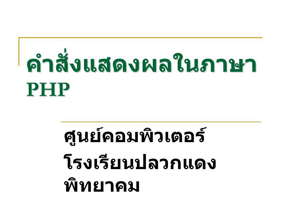 คำสั่งแสดงผลในภาษา PHP