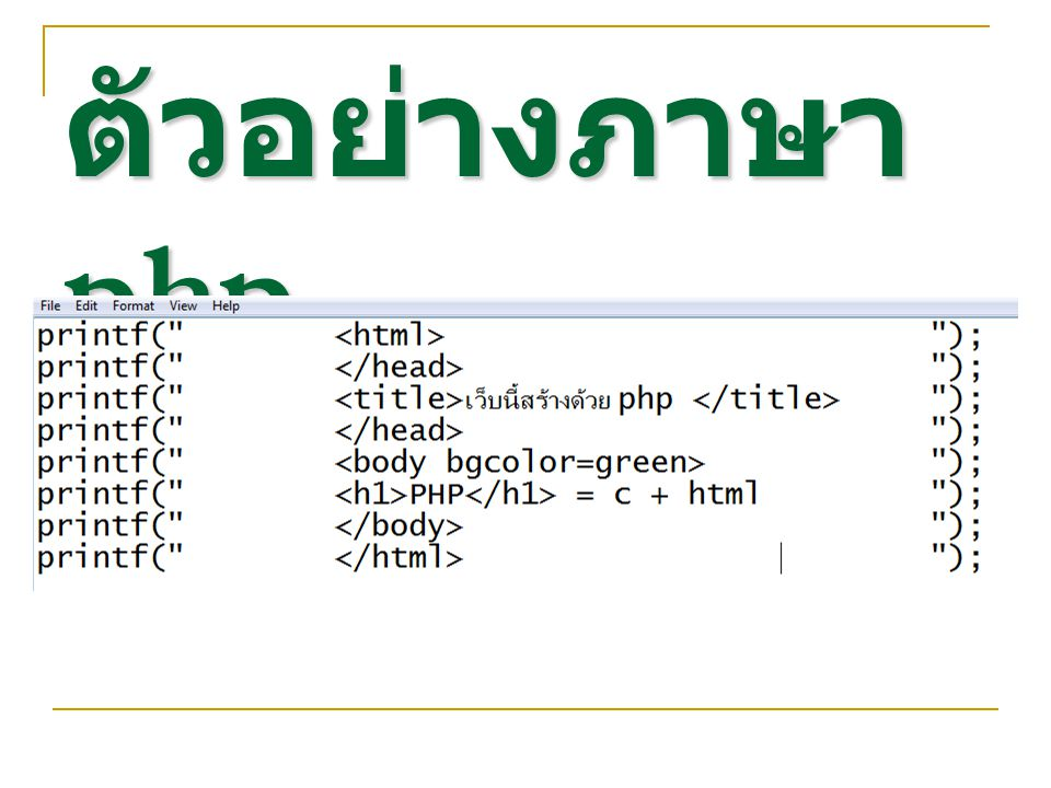 ตัวอย่างภาษา php