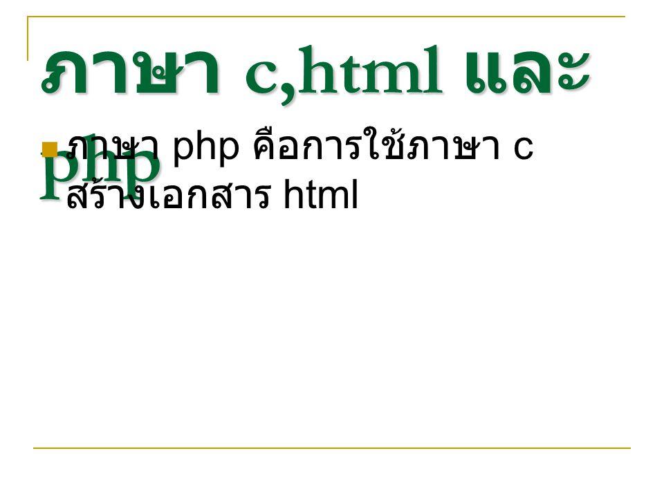 ภาษา c,html และ php ภาษา php คือการใช้ภาษา c สร้างเอกสาร html