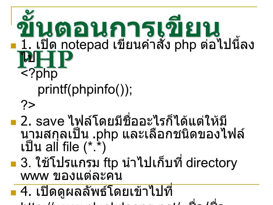 ขั้นตอนการเขียน PHP 1. เปิด notepad เขียนคำสั่ง php ต่อไปนี้ลงไป
