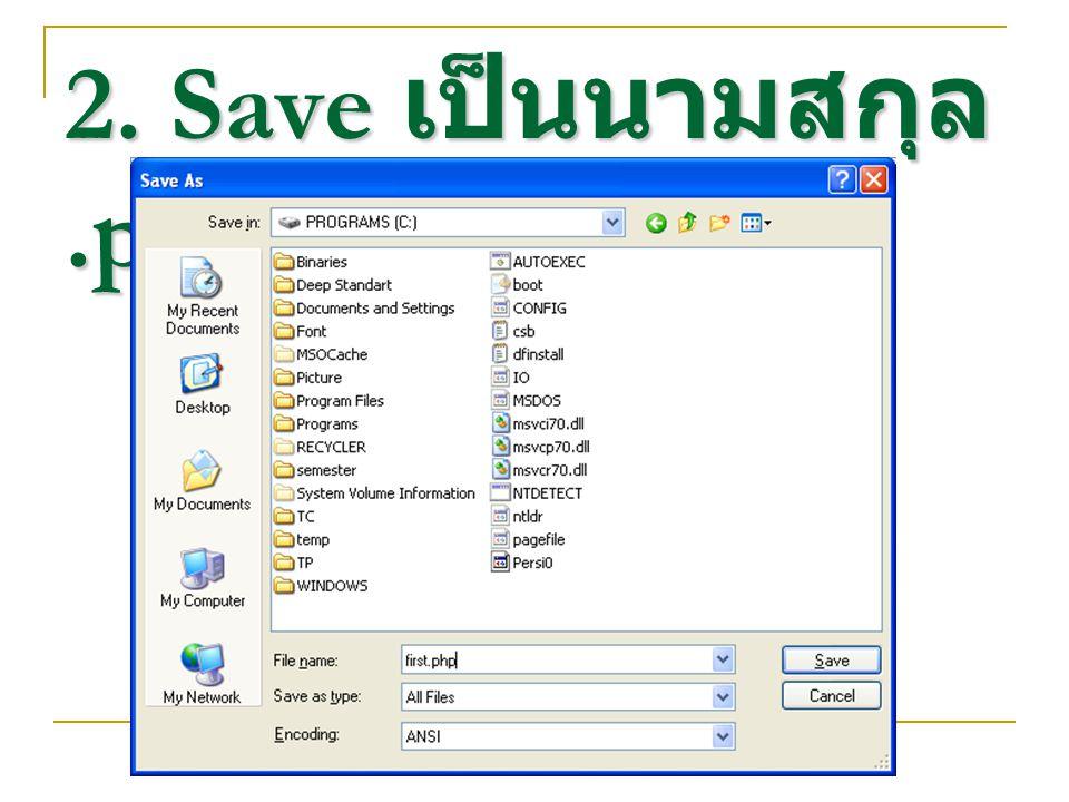 2. Save เป็นนามสกุล .php
