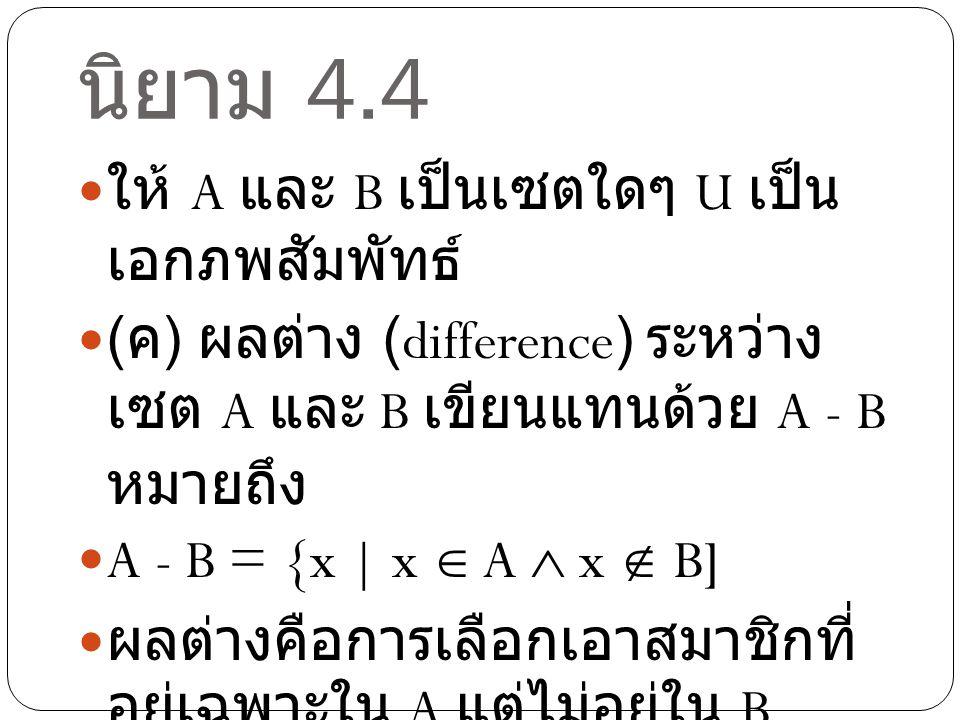 นิยาม 4.4 ให้ A และ B เป็นเซตใดๆ U เป็นเอกภพสัมพัทธ์