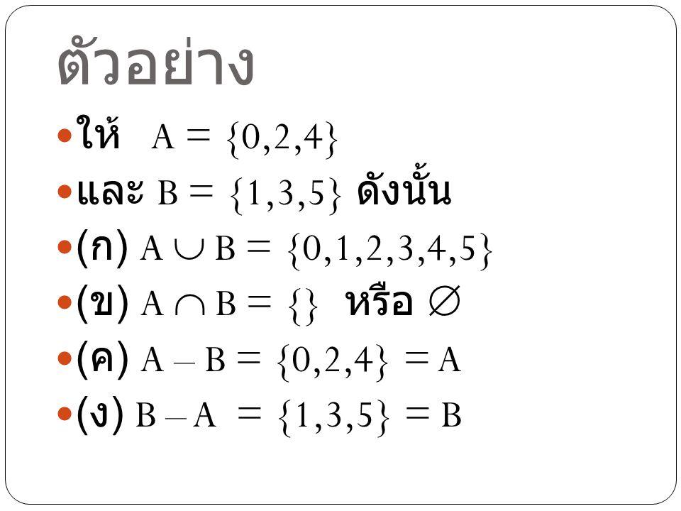 ตัวอย่าง ให้ A = {0,2,4} และ B = {1,3,5} ดังนั้น