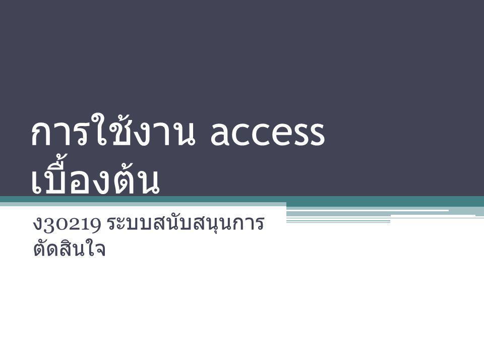 การใช้งาน access เบื้องต้น