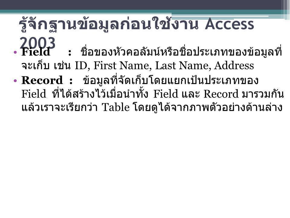 รู้จักฐานข้อมูลก่อนใช้งาน Access 2003