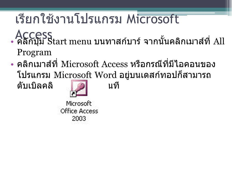 เรียกใช้งานโปรแกรม Microsoft Access