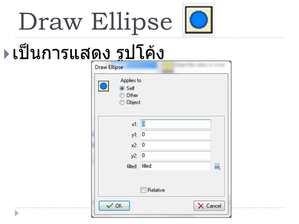 Draw Ellipse เป็นการแสดง รูปโค้ง