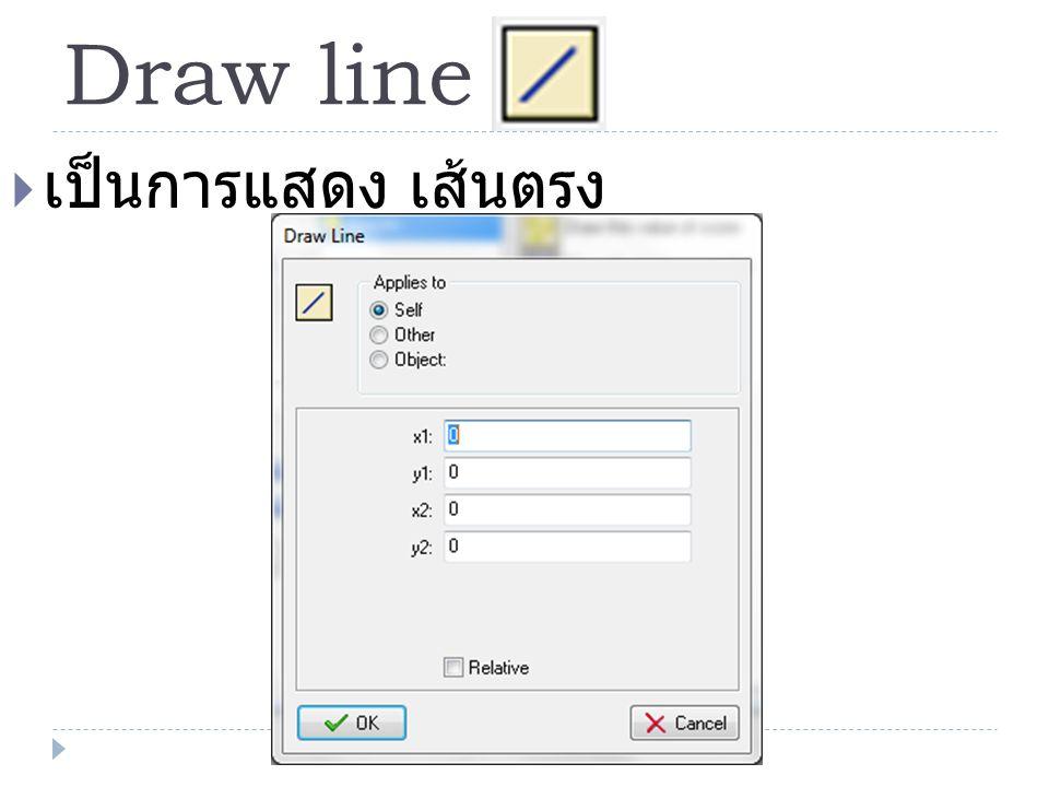 Draw line เป็นการแสดง เส้นตรง