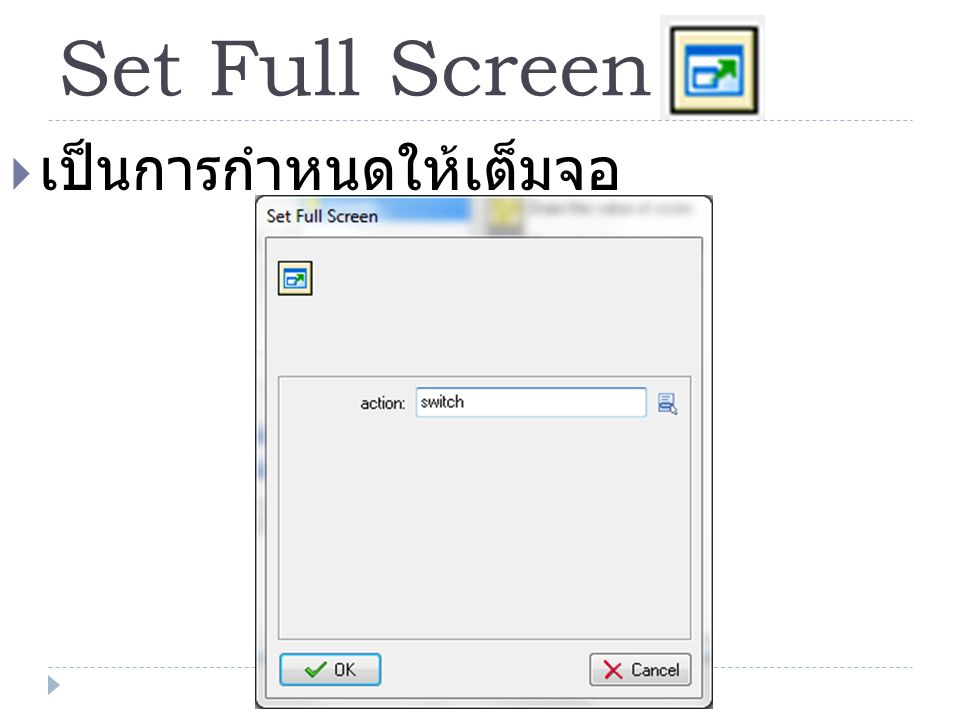 Set Full Screen เป็นการกำหนดให้เต็มจอ