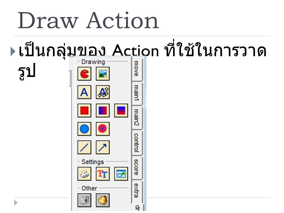 Draw Action เป็นกลุ่มของ Action ที่ใช้ในการวาดรูป