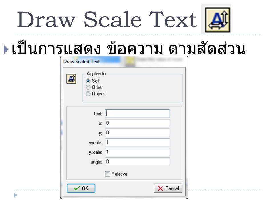 Draw Scale Text เป็นการแสดง ข้อความ ตามสัดส่วน