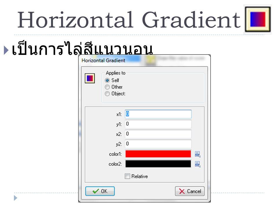 Horizontal Gradient เป็นการไล่สีแนวนอน