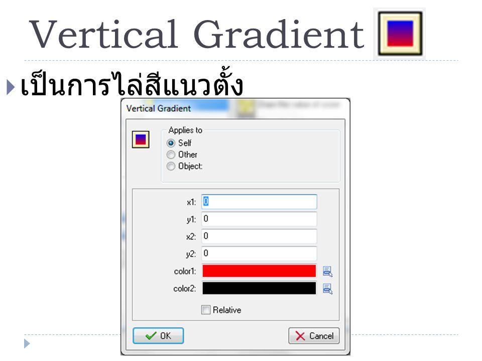Vertical Gradient เป็นการไล่สีแนวตั้ง