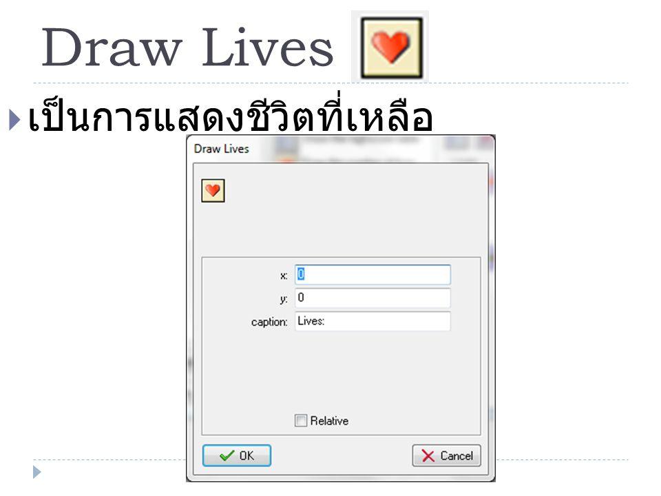 Draw Lives เป็นการแสดงชีวิตที่เหลือ