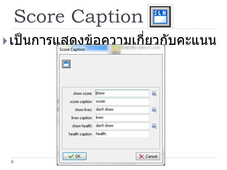 Score Caption เป็นการแสดงข้อความเกี่ยวกับคะแนน
