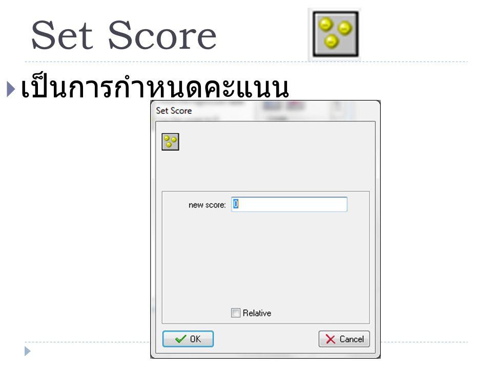 Set Score เป็นการกำหนดคะแนน