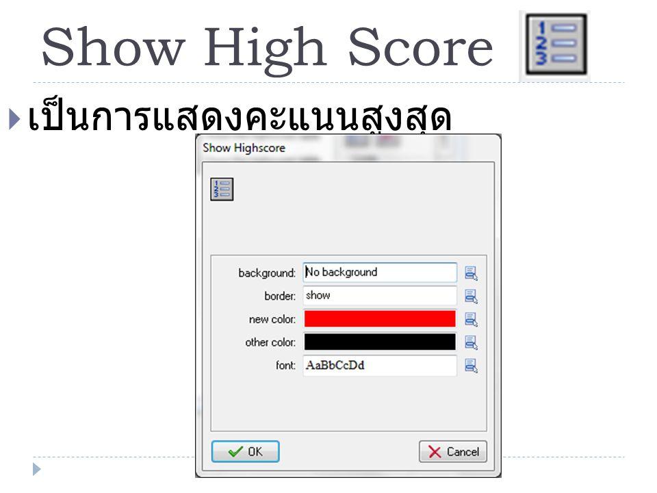Show High Score เป็นการแสดงคะแนนสูงสุด