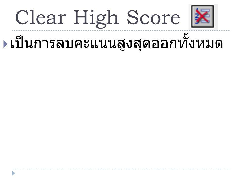 Clear High Score เป็นการลบคะแนนสูงสุดออกทั้งหมด