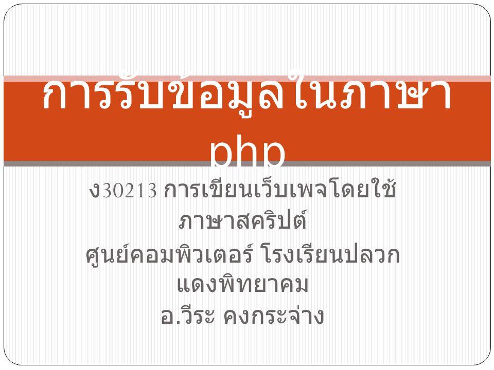 การรับข้อมูลในภาษา php
