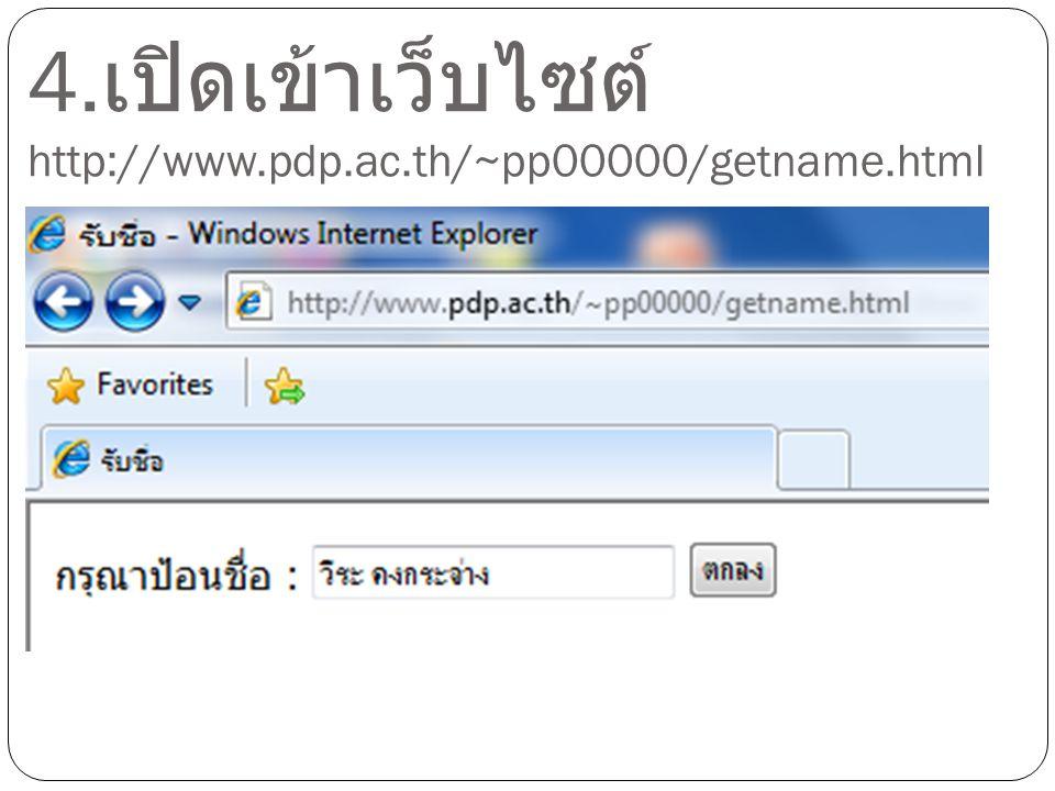 4.เปิดเข้าเว็บไซต์ http://www.pdp.ac.th/~pp00000/getname.html