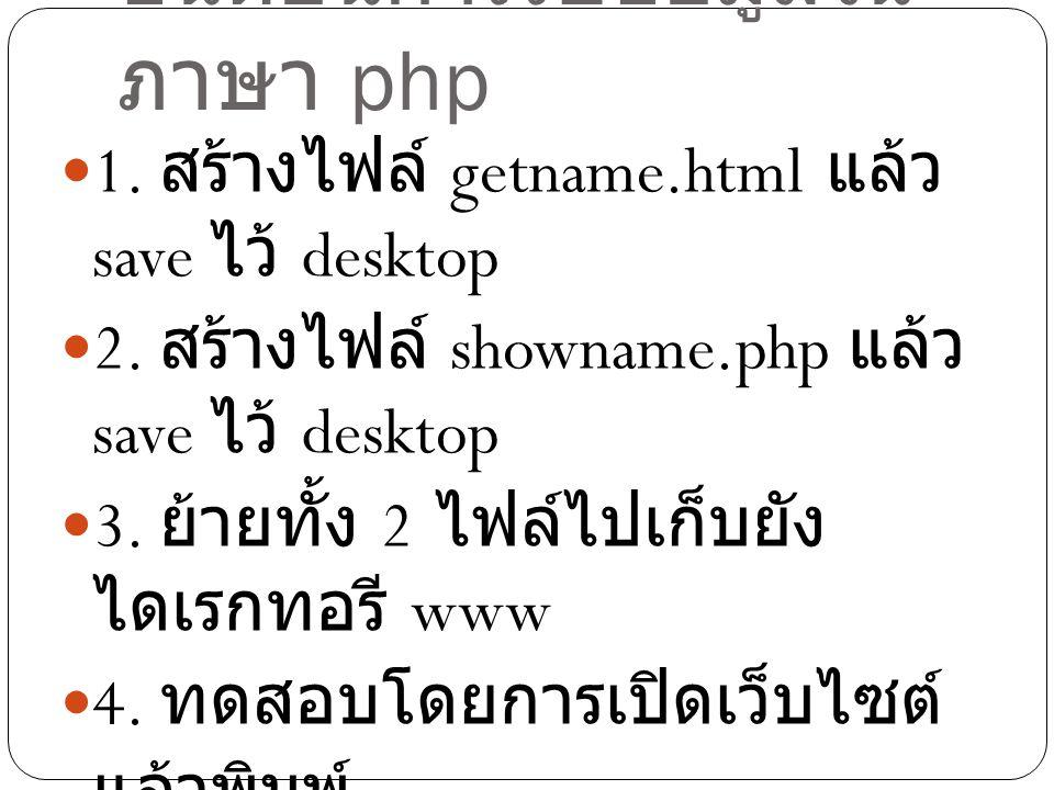 ขั้นตอนการรับข้อมูลในภาษา php
