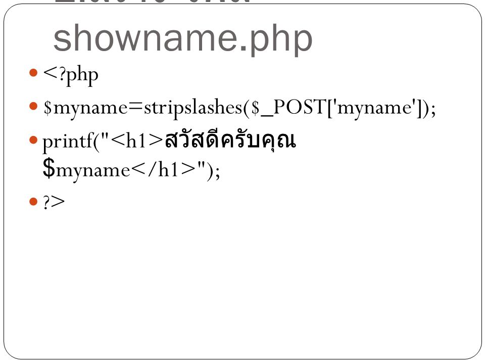 2.สร้าง ไฟล์ showname.php