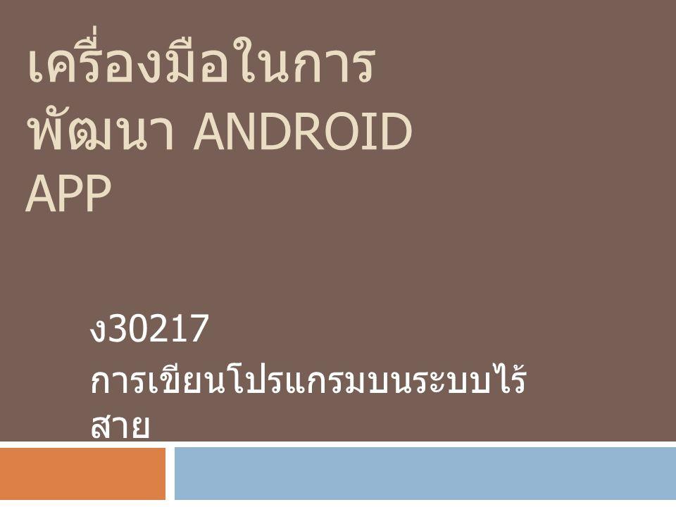 เครื่องมือในการพัฒนา Android App