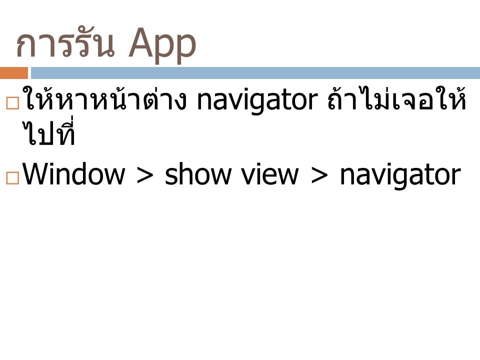 การรัน App ให้หาหน้าต่าง navigator ถ้าไม่เจอให้ไปที่