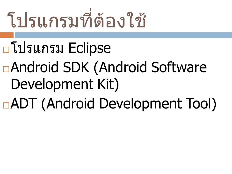 โปรแกรมที่ต้องใช้ โปรแกรม Eclipse