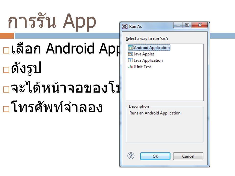 การรัน App เลือก Android Application ดังรูป จะได้หน้าจอของโปรแกรม