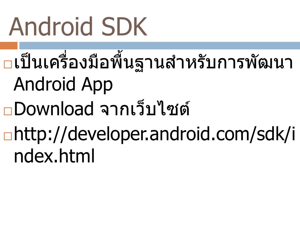 Android SDK เป็นเครื่องมือพื้นฐานสำหรับการพัฒนา Android App
