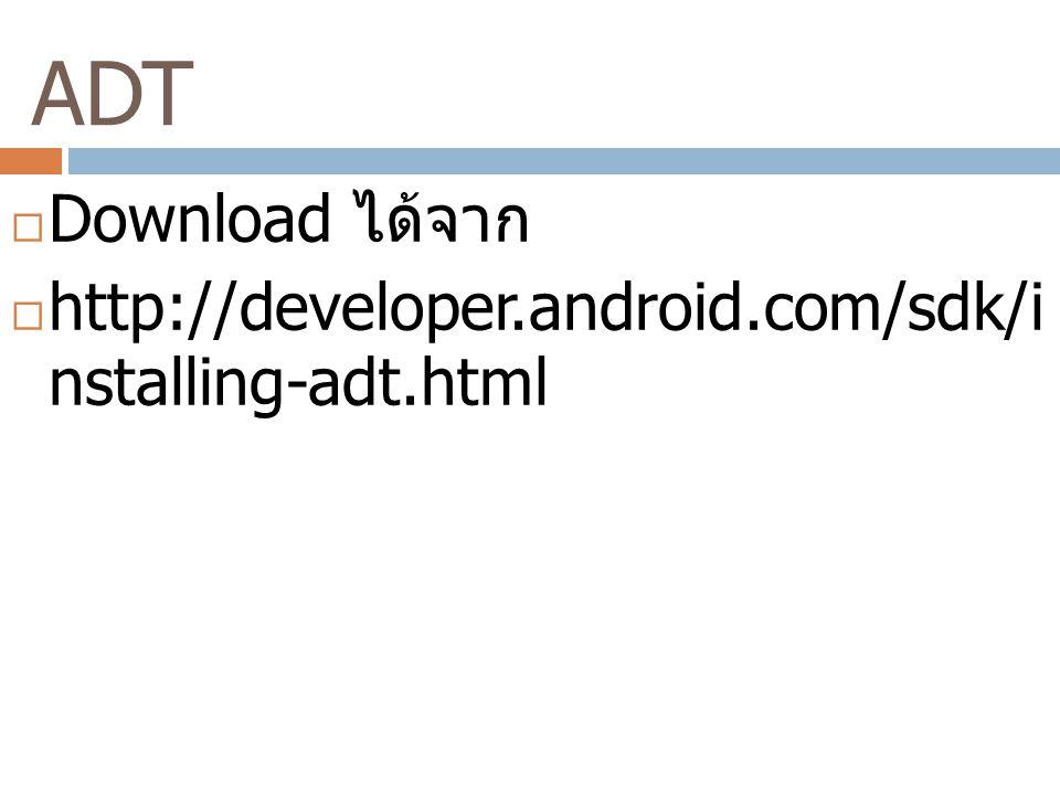 ADT Download ได้จาก http://developer.android.com/sdk/installing-adt.html