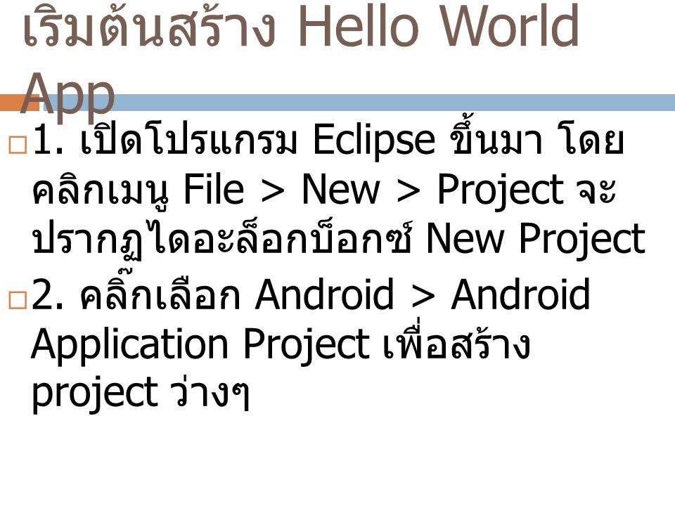 เริ่มต้นสร้าง Hello World App