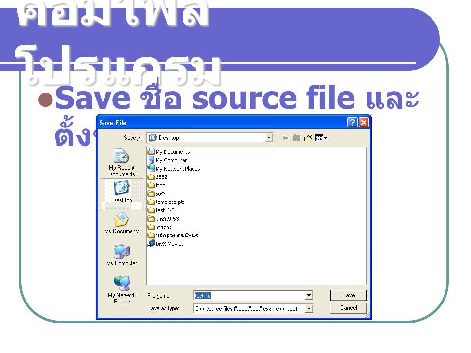 คอมไพล์โปรแกรม Save ชื่อ source file และตั้งชื่อ