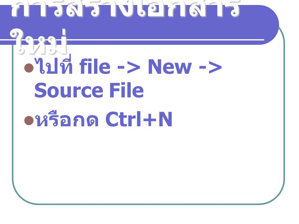 การสร้างเอกสารใหม่ ไปที่ file -> New -> Source File