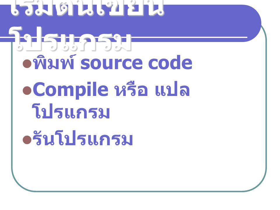 เริ่มต้นเขียนโปรแกรม
